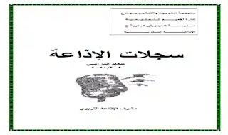 سجل الاذاعة المدرسية 2021 من موقع درس انجليزي