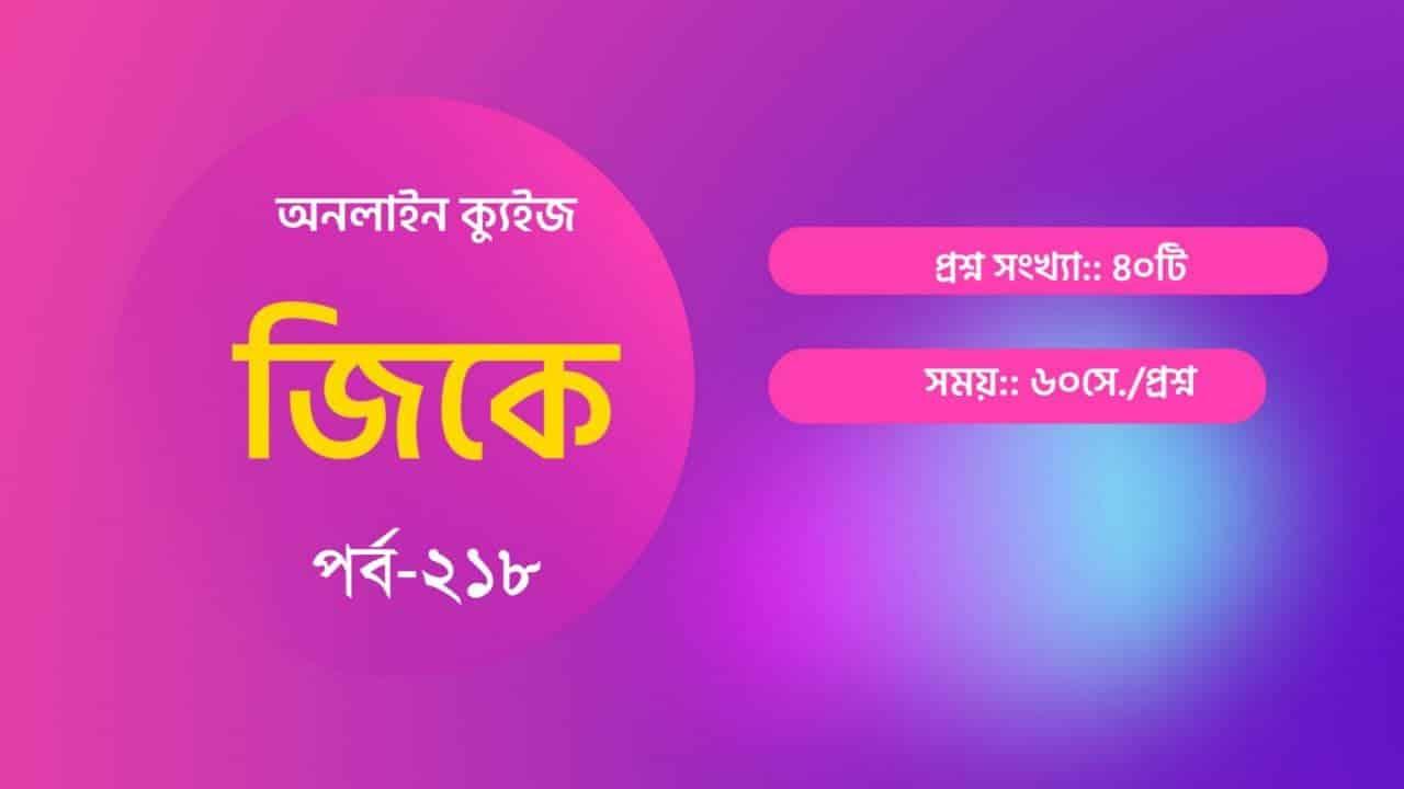 Swapno GK Quiz in Bengali