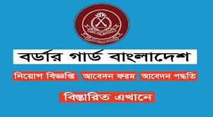বর্ডার গার্ড বাংলাদেশ বিজিবি নিয়োগ বিজ্ঞপ্তি ২০২১ - bangladesh border guard job circular 2021