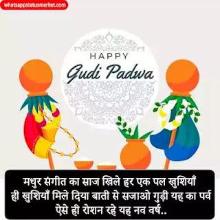 Gudi Padwa 2021 images shayri