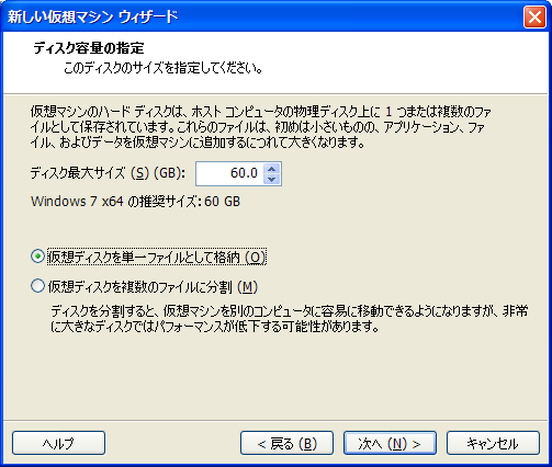 Windows 8 Consumer PreviewをVMware Playerで試す 1 -5