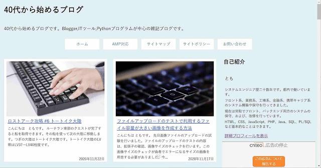 「40代から始めるブログ」のページ画像
