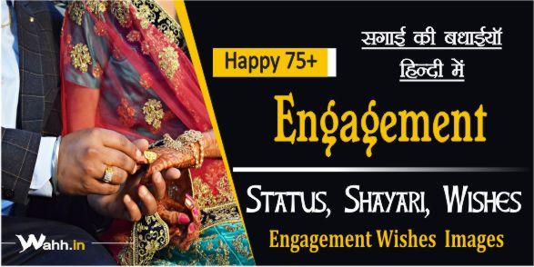Engagement-Status