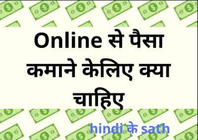 Online Paisa kamane keliye kya chahiye