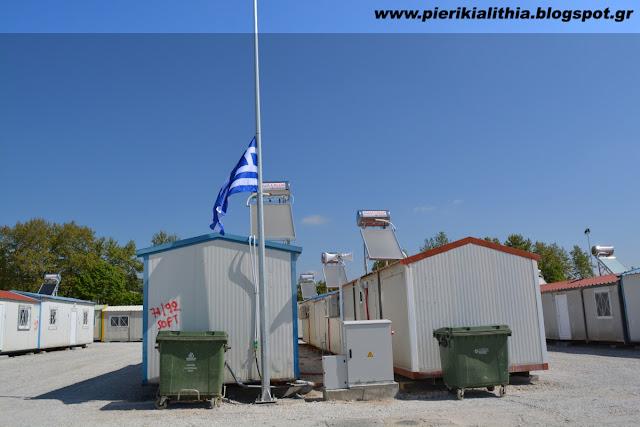 Λίγο περισσότερος σεβασμός στην Ελληνική Σημαία δεν βλάπτει. Αυτή η εικόνα δεν μας άρεσε...