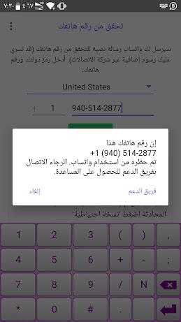 رفع الحظر عن رقمك من شركة الواتس اب مباشر