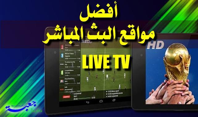 أفضل مواقع البث المباشر لمتابعة مباريات كرة القدم مجانا