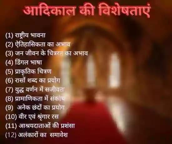आदिकाल की विशेषताएं बताइए (aadikal ki pramukh pravritiyan)