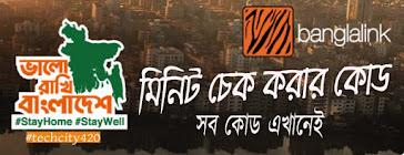 বাংলালিংক সিমের মিনিট চেক কোড, Banglalink (BL) minutes check Code