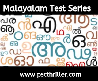 PSC Malayalam Test Series 85 -VEO 2019 TVM and KKD Malayalam