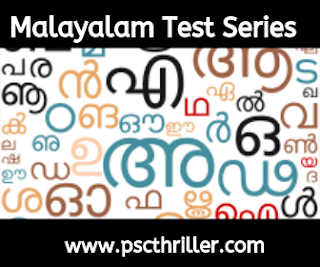 PSC Malayalam Test Series 67