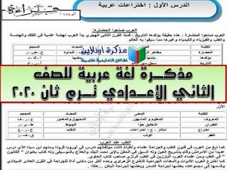 مذكرة لغة عربية للصف الثاني الإعدادي ترم ثاني 2020