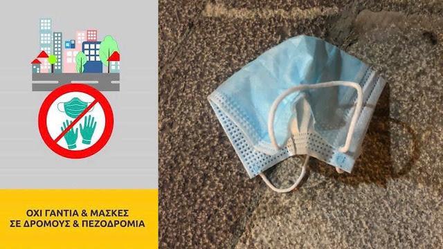 Δήμος Άργους Μυκηνών: Όχι γάντια & μάσκες σε δρόμους και πεζοδρόμια
