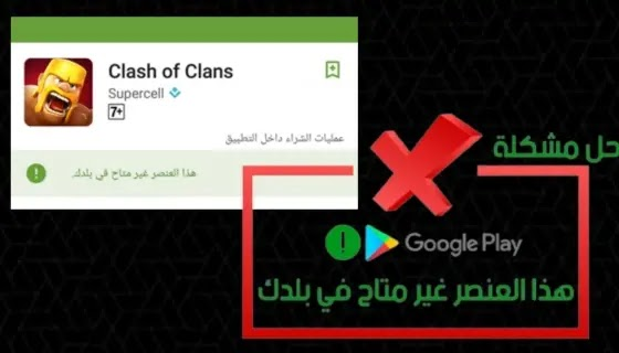 حل مشكلة هذا العنصر غير متاح في بلدك في متجر جوجل بلاي
