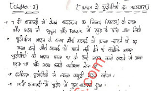 Spectrum-history-notes-in-Hindi