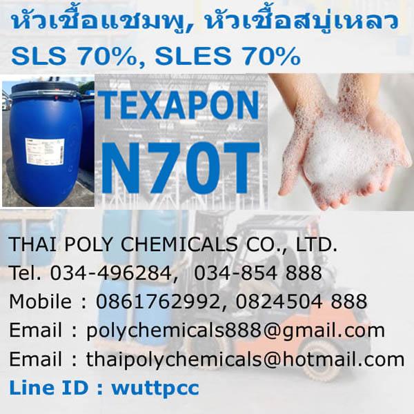 ขายส่ง Texapon N70