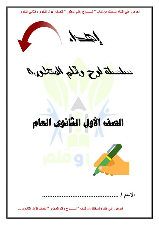 اسئلة امتحان اللغة العربية 1 ثانوي نظام جديد أ/ محمد منصور فياض 0