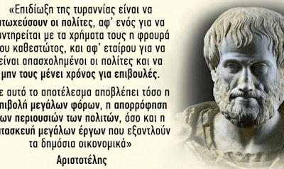 aristotelis-kathestos-tirannias-zoume-simera-670x400.png