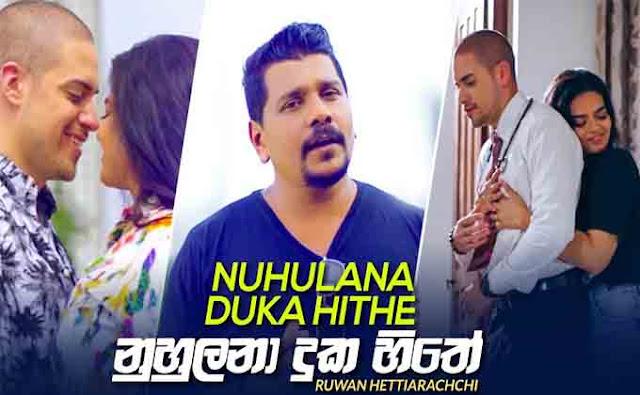 Nuhulana Duka Hithe song chords, Ruwan Hettiarachchi songs, Nuhulana Duka Hithe mp3, Nuhulana Duka Hithe chords, new songs 2019 sinhala mp3,  new sinhala songs 2019 download,  new sinhala song 2019 ,