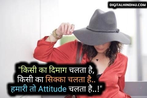 Princess-Attitude-Shayari-image