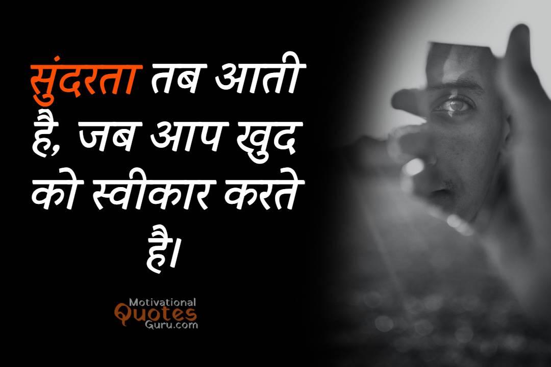 Beautiful Thought In Hindi