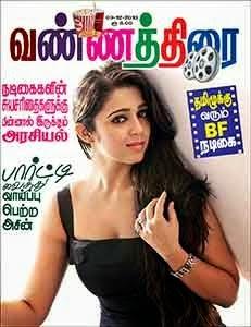 Vannathirai Book Ebook Download