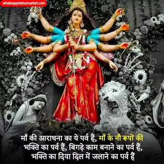 happy Navratri images download