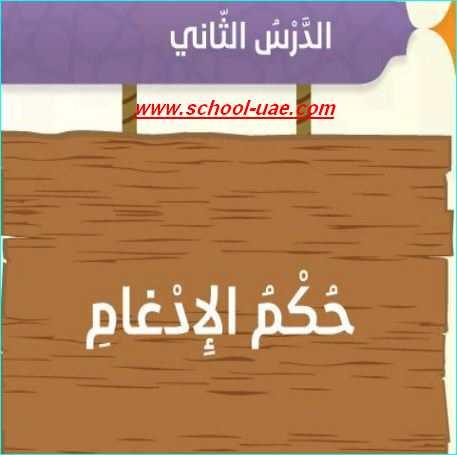 حل درس حكم الادغام تربية اسلامية الصف السادس فصل اول - مدرسة الامارات