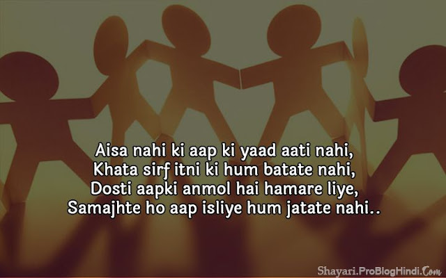 friendship day hindi sms shayari