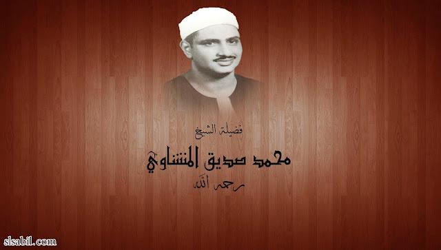 الشيخ-محمد-صديق-المنشاوي