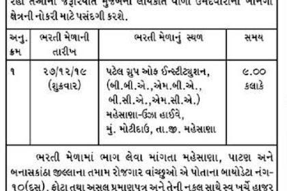 "DET, Mehsana, Banaskantha & Patan District ""Mega Job Fair"" (27-12-2019)"