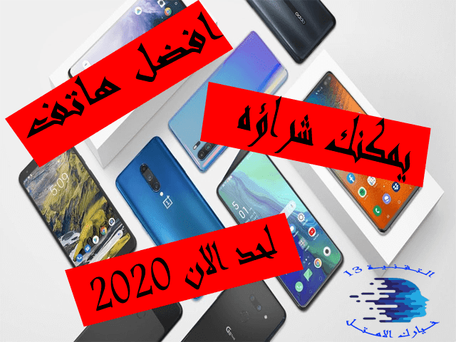 iPhone 11 OnePlus 8 Pro iPhone SE 2020 iPhone 11 Pro Max Moto G Power Google Pixel 3a Samsung Galaxy S20 Plus OnePlus 8 Samsung Galaxy S20 Ultra Samsung Galaxy Note 10 Plus