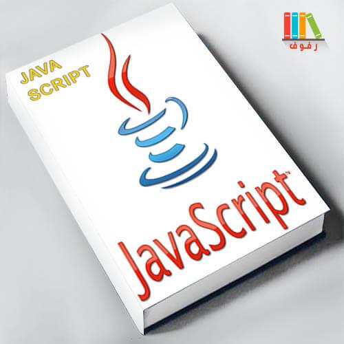 تحميل وقراءة كتاب تعلم لغة الجافا سكربت javascript للمبتدئين بالعربي مجانا - pdf