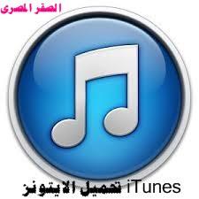 تحميل الايتونز iTunes