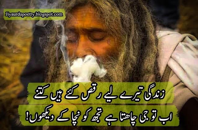 Urdu Sad Poertry / Shayari