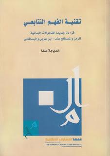 تقنية الفهم التتابعي، قراءة جديدة للتحولات البنائية للرمز والمصطلح عند ابن عربي والبسطامي - خديجة صفا