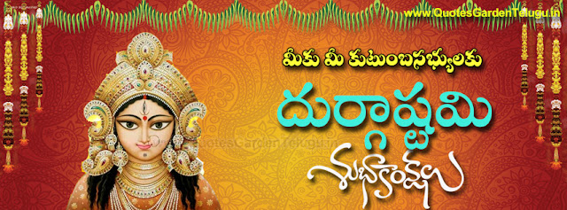 Durgashtami Dussehra greetings fb cover picks in Telugu