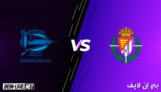 مشاهدة مباراة ديبورتيفو الافيس و بلد الوليد بث مباشر اليوم بتاريخ 05-02-2021 في الدوري الاسباني