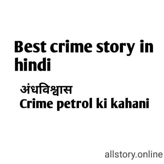 Best crime story in hindi -अंधविश्वास - crime ki khani