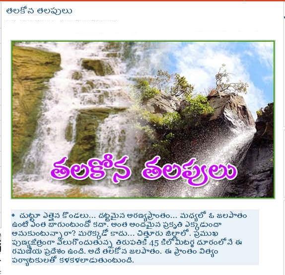 Telugu Web World Summer Special Tourist Spot Talakona
