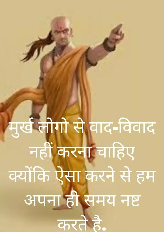 Chanakya Niti Quotes & Thoughts in Hindi English 2020