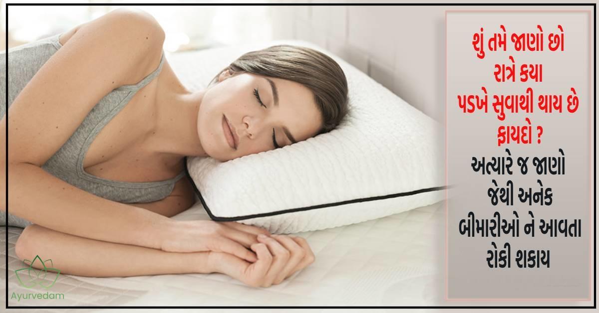 Sleeping Mode At Night