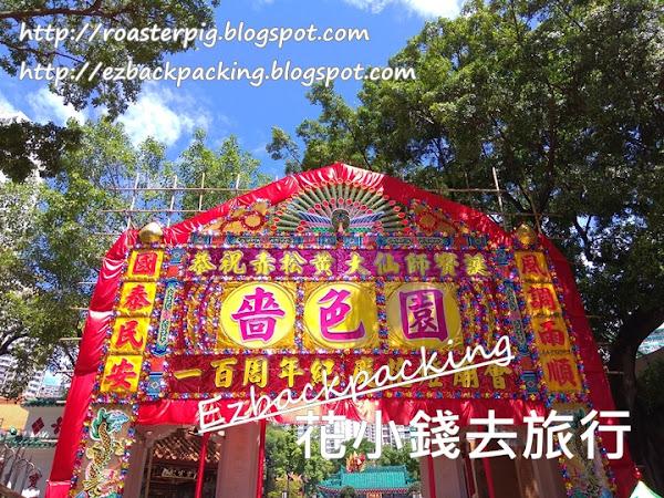 黃大仙花燈廟會2021:9月19日更新巨型花燈+中秋夜間開放特別安排:中秋好去處