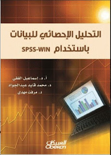 كتاب التحليل العددي pdf