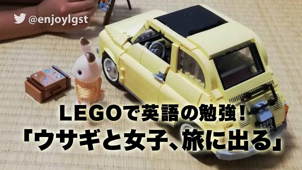 レゴで英語学習:フィアット500で旅に出るウサギと女子:レゴで遊びながら英語を学ぶシリーズ