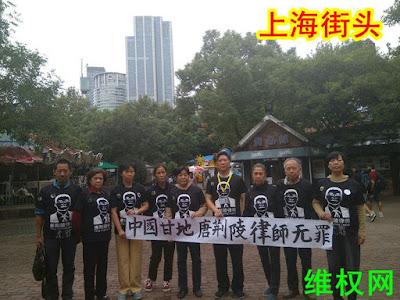 上海维权人士上街举牌要求释放唐荆陵、袁新亭、王清营(图)