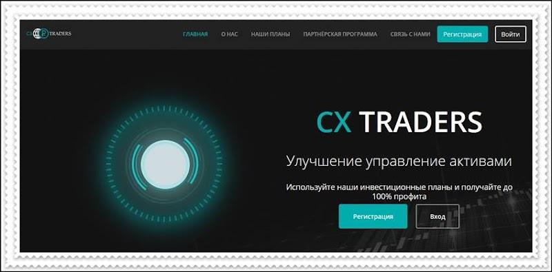 Мошеннический сайт cx-traders.com – Отзывы? Брокер CX-TRADERS мошенники! Информация