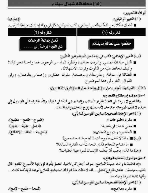 امتحان اللغة العربية محافظة شمال سيناء للسادس الإبتدائى نصف العام ARA06-15-P1.jpg