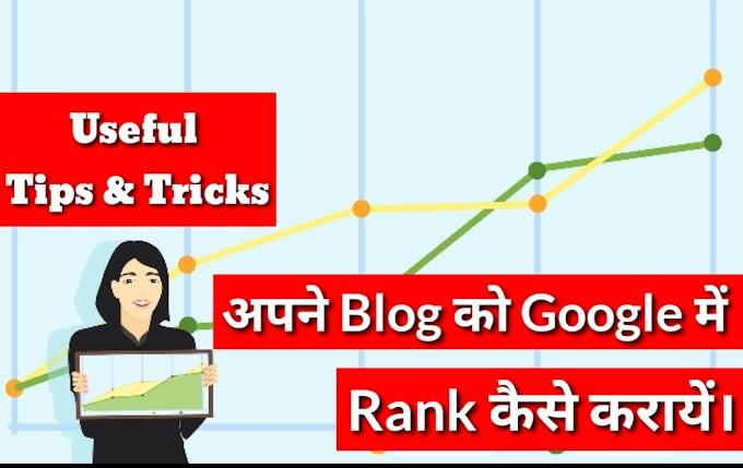 अपने Blog/Website को Google में Rank कराये, इन तरीको से|