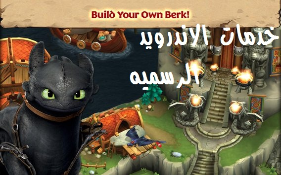 تحميل لعبة rise of berk